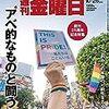 """週刊金曜日 2018年10月26日号 """"アベ的なもの""""と闘う"""
