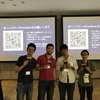 【AWS Summit TOKYO 2018】AWS Secure Code Contest で優勝しました!