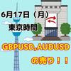 【6/17東京時間】ポンドドル、オージードルのショート狙い