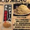 札幌市で、味も最高!!1升のデカ盛りチャーハンが食べられるお店!!~「自由人舎 時館」へ行ってきた!!~