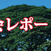 第3回アコパラ中部地区予選レポート!!