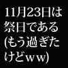 """国民に忘れ去られた11月23日という""""祭日""""。"""
