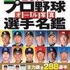 プロ野球選手名鑑オススメはコレ一択!データ量が圧倒的!