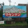 """君はもう名古屋の""""""""山""""""""を登ったか!?喫茶マウンテン『糖』頂記"""