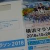 横浜マラソン・金沢マラソン