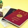 世界最強の日本のパスポート!保持率が意外と低い