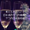 日本酒の9つ種類と7つの日本酒用語