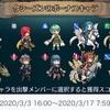 闘技場ボーナスキャラ考察(2020/3/3-3/17)