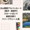 立山黒部アルペンルート(扇沢-室堂平)スカートはいて絶景日帰りフリープラン一人旅