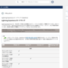SFDC:Lightning Experience ロードマップ - 将来 (Spring '18 まで)
