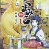 感想:アニメ(新番組)「くまみこ」第1話「クマと少女 お別れのとき」:原作読み派も概ね安心の出来栄え