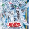 【遊戯王】『ドーン・オブ・マジェスティ』の表紙は「シューティング・セイヴァー・スター・ドラゴン」に決定!?