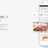 Googleマイビジネスには、何を掲載できるの?