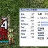 ホム育成 バイエリレベル119 バリオ・フォレスト