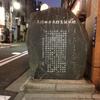 「久保田万太郎生誕の地」碑