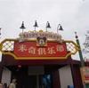 上海旅行⑤ 上海ディズニー  グリーティング