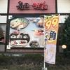 新潟歩き旅Day4