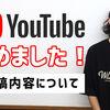 【WillxWill】YouTube始めました!始めた狙いや投稿内容について。