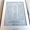 Kindle Paperwhite(キンドル・ペーパーホワイト)購入レビュー!感想・スペック比較、安く買う方法