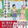 20冊め 「菜の花食堂のささやかな事件簿 きゅうりには絶好の日」 碧野圭