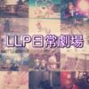 LLP日常劇場 20.08.12