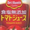 トマトジュースにハマっている今日この頃。