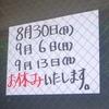 [21/09/11]みずのえ いぬ 夏目雅子命日 多分2H位毎にトイレ起きて水シャワー