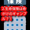 【保険】2.生命保険は命がけのギャンブル?!