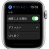 Apple Watchの振動に気づかない時の対処方法