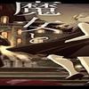 感想/内容紹介『魔女と野獣』金髪美少女と黒髪オールバックが魔女と暴力沙汰する漫画