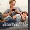 Chromecast Ultraが日本で発売