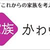 """田中優子 講演会 """"家から連へ"""" レポート (3)"""
