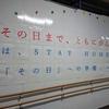 今は、STAY HOME 「その日」への準備。JR折尾駅にて