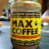 MAX COFFEE発、ピーナツクリーミーバター