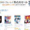 【Amazonセール】「DVD・ブルーレイ 冬の大セール」を開催!50%OFF以上多数!(2017年1月31日まで)