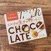 ガーナミルクの生チョコレート