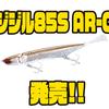 【シマノ】人気i字ルアーにシンキングモデル「ジジル85S AR-C」追加!