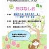 戸塚高校放送部によるおはなし会を行います(^^♪