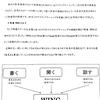 「翔嶺WING」のお知らせ