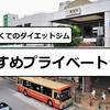 【プライベートジム】藤沢駅の近くでおすすめのパーソナルジムまとめ。藤沢市、湘南、辻堂エリアでパーソナルトレーニングのできるダイエットジムを比較