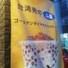 台湾の最大タピオカミルクティーチェーンの50嵐の系列店KOIが那覇に出来たので、行ってきた