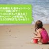 【ハピタス】新規入会キャンペーン利用して1時間で5,500円以上を一気に稼ぐ!おすすめを紹介!