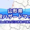 山形県の津波ハザードマップ「10mを超える巨大津波の可能性」