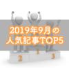【人気記事】2019年9月のトップ5をいろんな切り口で