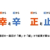 【日記】2017年2月13日(月)「一画違いの漢字。深呼吸して周りを見渡すことの大切さ。」