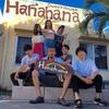 恋んトスシーズン6のリゾートバイト先「Hanahana」宮古島ゲストハウスで夏の恋