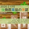 2020.2.17付で承認された後発医薬品(2020.6.19薬価収載・発売)