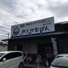『京都 伊三郎製ぱん 西大分店』コスパ高のパン屋‼️西大分に新規オープン‼️