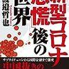 リーダーの資質を台湾と日本の比較で考える