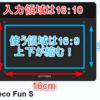 板タブの入力範囲は16:10だよ!縦横比の罠(Sサイズの板タブを探す旅 2)